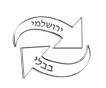 Yerushalmi/Bavli Calendar